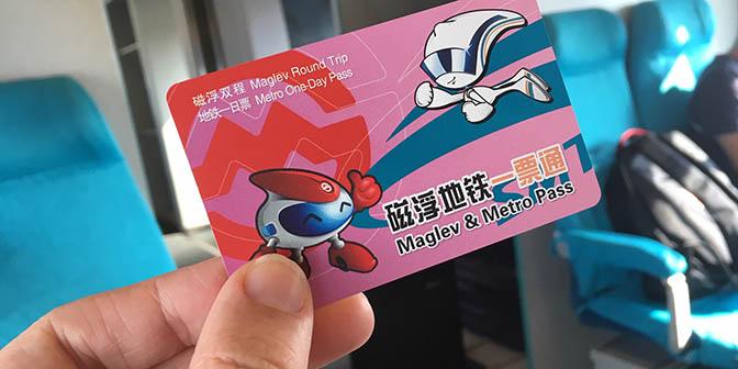 maglev pass shanghai