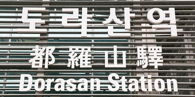 dorasan station korea
